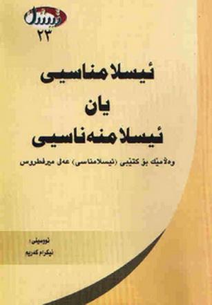 ئیسلام ناسی یان ئیسلامنهناسی - وهڵامێك بۆ كتێبی ( ئیسلامناسی) عهلی میرفطروسی Aoo13