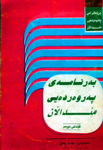 پڕۆگرامی پهروهردهیی منداڵان  -  محمد سینهمۆكی Aooa_a10