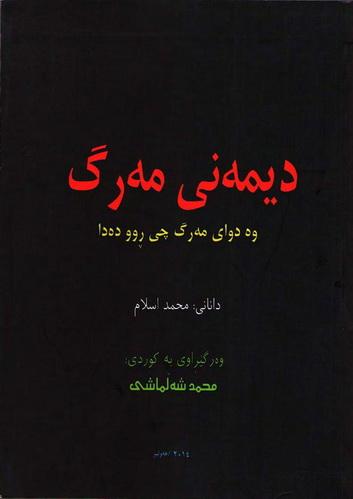 دیمهنی مهرگ  - محمد إسلام Aoueao10