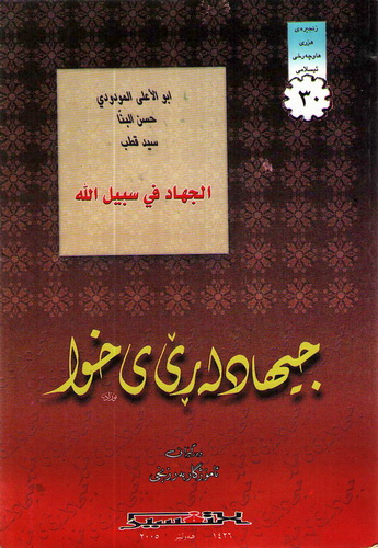 جیهاد له ڕی ی خوا - أبو الأعلی المودودی ، حسن البنا، سید قطب Au10