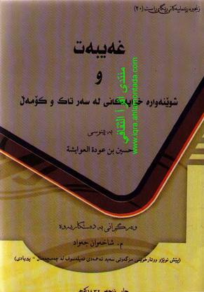 غهیبهت و شوێنهواره خراپهكانی لهسهر تاك و كۆمهڵ - حسین بن عودة العوایشة  Auea10
