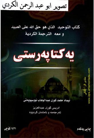 یهكتا پهرستی - كتاب التوحید    ---  ئیمام محمد كوڕی عبدالوهاب رحمه الله Auead_10