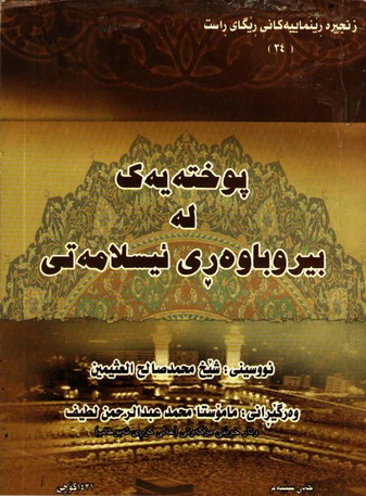 پوختهیهك لهبیروباوهڕی ئیسلامهتی- شیخ محمد بن صالح العثیمین Auueaa13