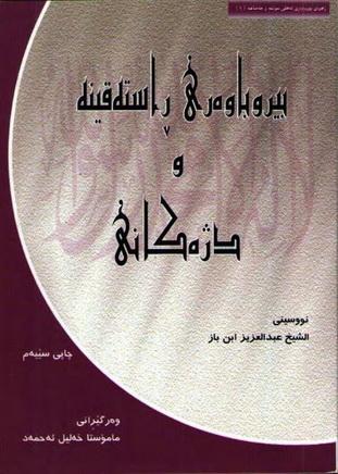 بیروباوهڕی ڕاستهقینهو دژهكانی- الشیخ عبدالعزیز بن باز Auuuea10