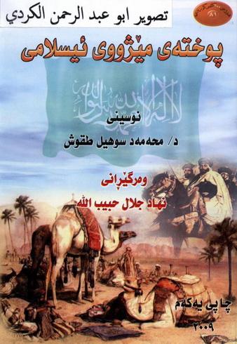پوختهی مێژووی ئیسلامی - د.محمد سهیل طقوش  Auuuea11