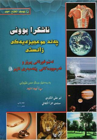 ئاشكرابوونی چهند موعجیزهیهكی زانستی  -یوسف الحاج أحمد D10
