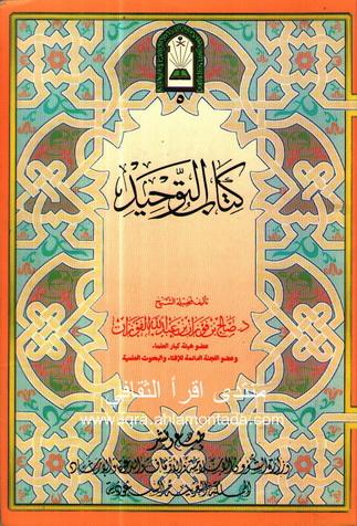 كتاب التوحيد - فضيلة الشيخ صالح بن فوزان بن عبدالله الفوزان D11