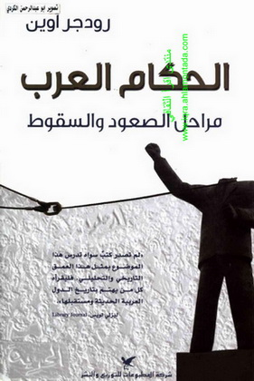 """الحكام العرب """" مراحل الصعود و السقوط """" - رودجر أوين  Do12"""