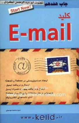 e-mail کلید ئیمیل Doa11