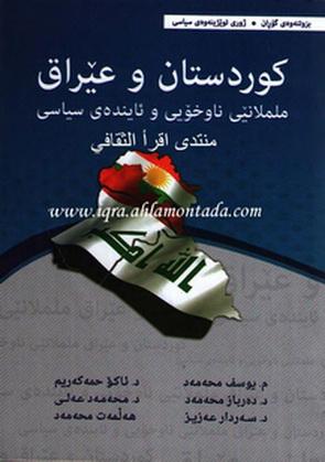 كوردستان و عێراق ململانێی ناوخۆیی و ئایندهی سیاسی - كۆمهڵێك نووسهر  Duo14