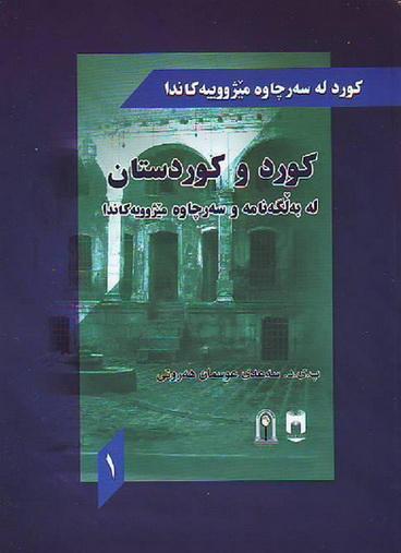 كورد و كوردستان له بهڵگهنامه مێژووییهكاندا -  پ . ی . د . سعدی عثمان ههروتی  Duu11