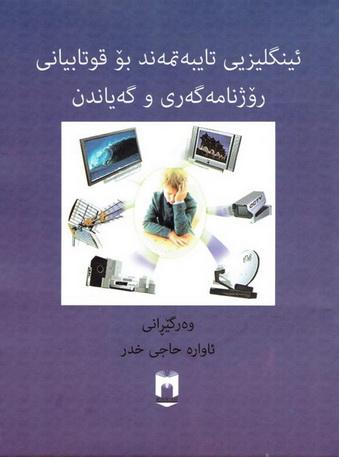 ئینگلیزی تایبهتمهند بۆ قوتابیانی .. - د.سید وحید عقیلی و د.أحمد توكلی E11