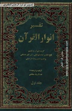 تفسیر انوار القران-گزیده ای تفسیر-ابن کثیر-شوکانی- زحیلی-1-6 Ia10