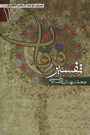 تفسیر فرقان-محمد بهاءالدین-1-3 Ia11