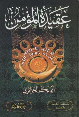 عقيدة المؤمن  - أبوبكر الجزائري Ia_ooo10