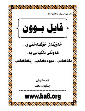 قایل بوون ( القناعه ) - پشتیوان محمد  Iao10