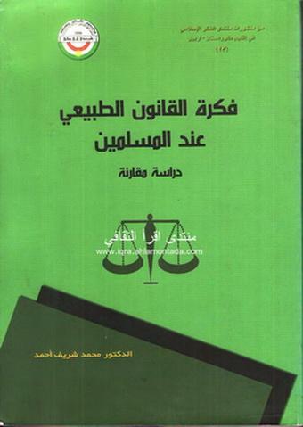 """فكرة القانون الطبيعي عند المسلمين """" دراسة مقارنة """" - د . محمد شريف أحمد  Id_oio10"""
