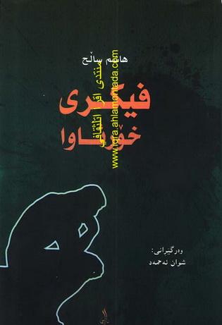 فیكری خۆرئاوا - هاشم صالح Ida10