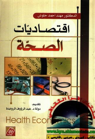 اقتصاديات الصحة - د.مهند احمد حلوش Iea10