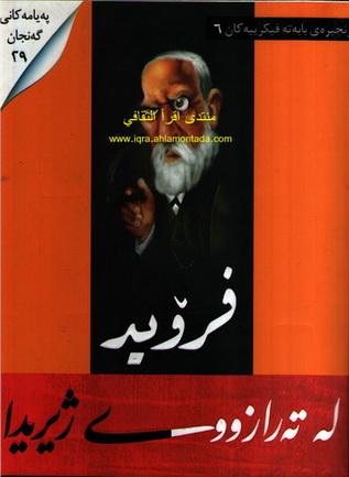 فرۆید له تهرازووی ژیریدا  - محمد مهلا صالح شارهزووری رحمه الله Ioa10