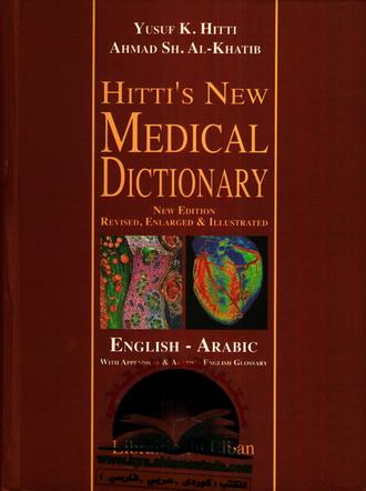 """لأول مرة على النيت -  قاموس حتّي الطبي الجديد """" إنكليزي- عربي - ديوسف حتي و احمد شفيق الخطيب Iou_210"""