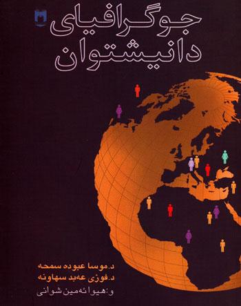 جوگرافیای دانیشتوان - د. فوزي عبد سهاونة و د. موسى عبود سمحة Jograf10