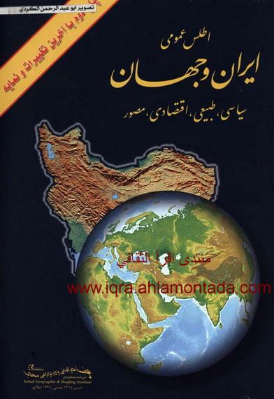 أطلس عمومی ایران و جهان - مؤسسه جغرافیائی و كارتوگرافی سحاب  O10