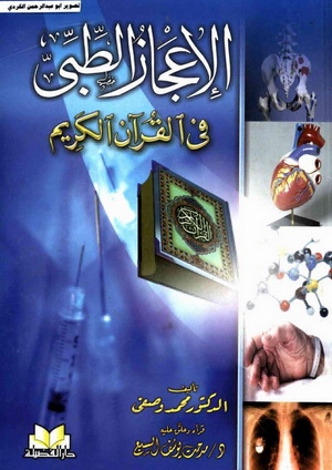 الاعجاز الطبي في القران الكريم - د.محمد وصفي O25