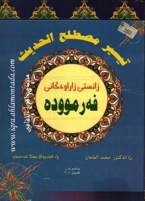 زانستى زاراوهكانی فهرمووده  - د.محمد الطحان  Oa12