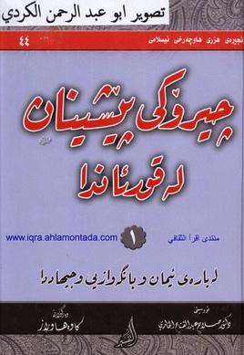 چیرۆكی پێشینان له قورئاندا 1-3  - د.صلاح عبدالفتاح الخالدی  Oaoda10