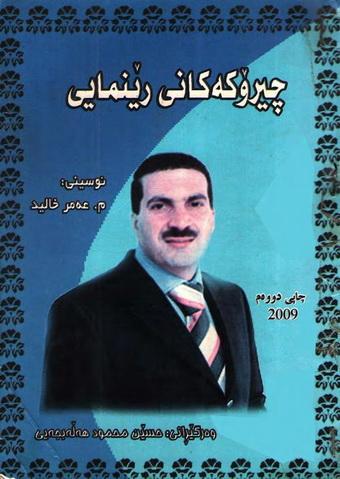 چیرۆكهكانی ڕێنمایی - عمرو خالد  Oaodue10