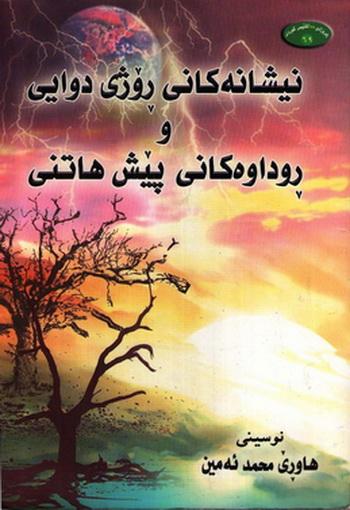 نیشانهكانی ڕۆژی دوایی و ڕوداوهكانی پێش هاتنی - هاوڕی محمد أمین  Oaouea10