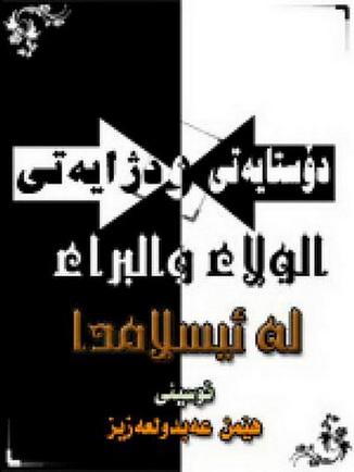 دۆستایهتی و دژایهتی له ئیسلام دا - هێمن عبدالعزیز Oaueaa10