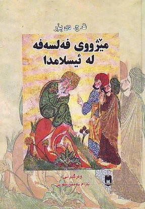 مێژووی فهلسهفه له ئیسلامدا - ت . ج . دی بۆر  Oauy10