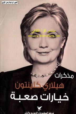 """مذكرات هيلاري كلينتون """" خيارات صعبة """" Od14"""