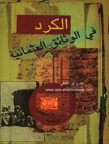 الكرد في الوثائق العثمانية  -  د . عثمان علي  Od_ia_10
