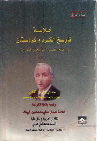 خلاصة تاريخ الكرد وكردستان - محمد أمين زكي بك Oe11