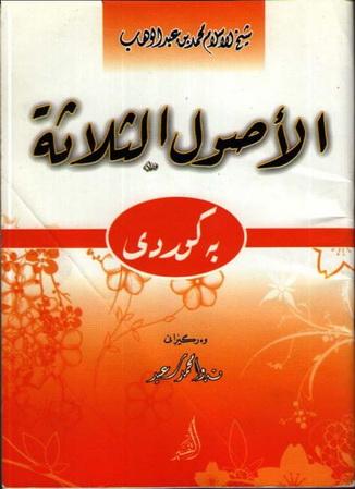 الأصول الثلاثة به كوردی - شيخ الإسلام محمد بن عبدالوهاب Oeuo10