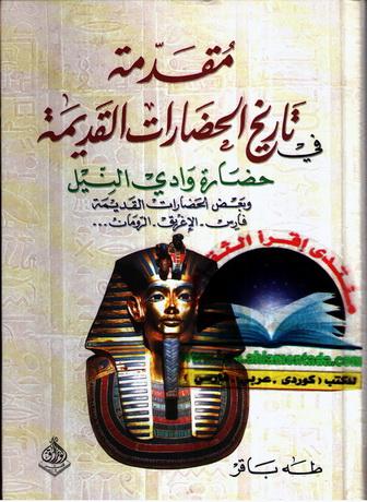 مقدمة  في تاريخ الحضارات القديمة - الجزء الأول والثاني  -  طه باقر Oio11