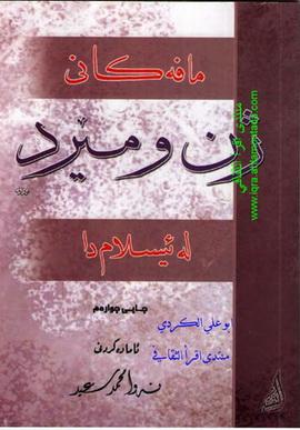 مافهكانی ژن و مێرد له ئیسلام دا نهوا محمد س Oiuead10