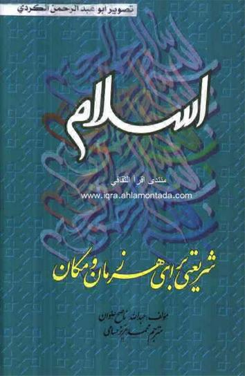 إسلام شریعتی برای هرزمان و مكان  - عبدالله ناصح علوان  Oo000010