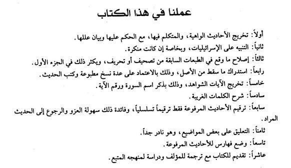 تفسير القران العظيم لابن كثير- عبدالرزاق المهدي Oo11