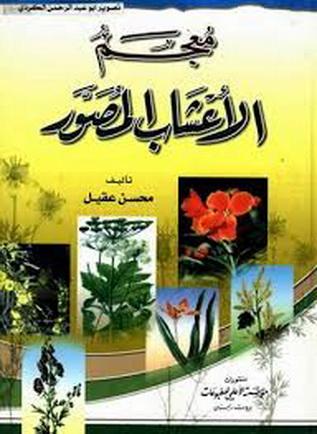 معجم الأعشاب المصور - محسن عقيل  Oo13