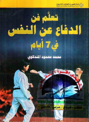 تعلم فن الدفاع عن النفس - محمد محمود المندلاوي  Oo15