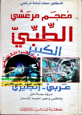 لأول مرة على النيت - معجم مرعشي الطبي الكبير - الدكتور محمد أسمامة مرعشي  Oo18