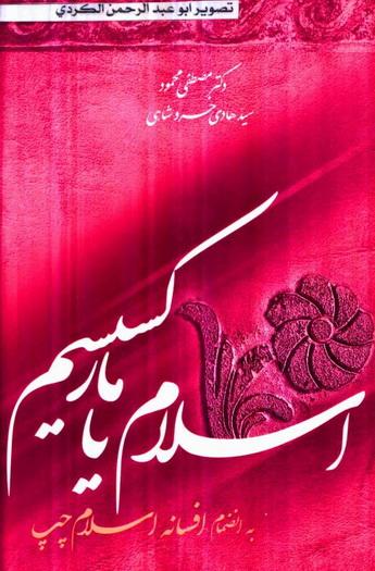 اسلام يا ماركسيسم - د.مصطفى محمود Oo_a_o10