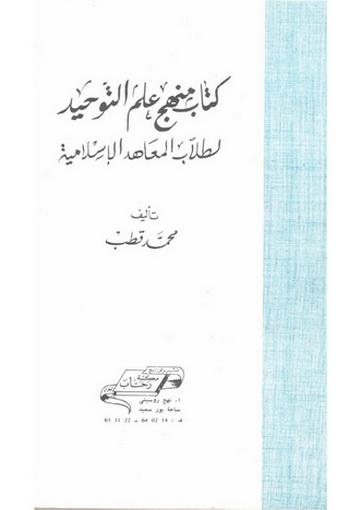 كتاب منهج علم التوحيد لطلاب المعاهد الإسلامية - محمد قطب رحمه الله Oo_oua10