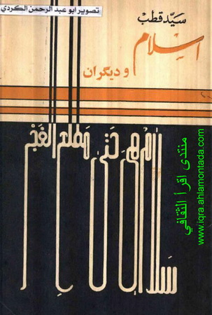 اسلام و دیگران - سید قطب Oo_u_a10