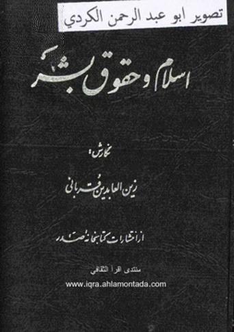 اسلام و حقوق بشر - زین العابدین قربانی Oo_u_i10