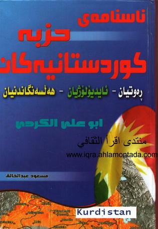 ناسنامهی حزبه كوردستانیهكان -ڕهوتیان ، ئایدیۆلۆژیایان، ههڵسهنگاندنیان- مسعود عبدالخالق Ooouea10